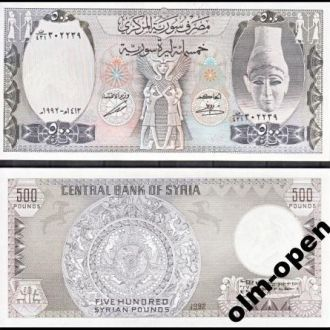 Syria / Сирия - 500 Pounds 1992 AU -UNC - OLM-OPeN