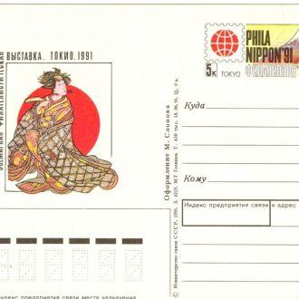 ПК с ОМ Филаниппон Токио 1991