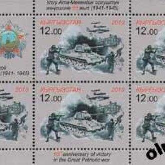Kyrgyzstan/ Кыргызстан Киргизия Победа бл 2010 OLM