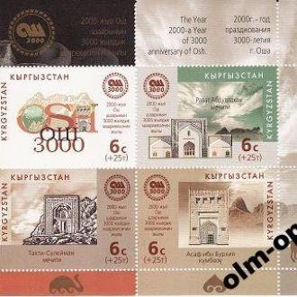 Kyrgyzstan / Киргизия - 3000 лет OSH бл 2000 - OLM