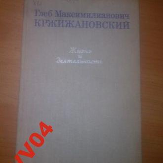 Кржижановский Г.М. Жизнь и деятельность