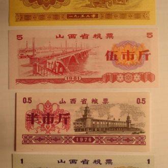 Китай 0,5 / 1 / 5 / 5 фень рисовые деньги 4 шт UNC