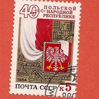 СССР гаш 1984 (0018)