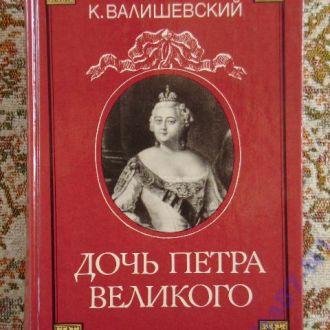 Валишевский. Дочь Петра Великого.