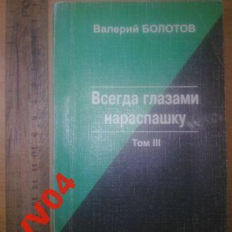 Болотов Валерий. Всегда глазами нараспашку. ч.3 1г (мини)