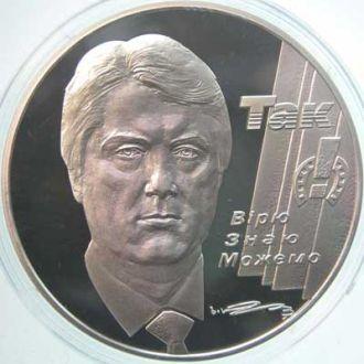 A/K 2005 До дня інавгурації Президента 2 унции серебра