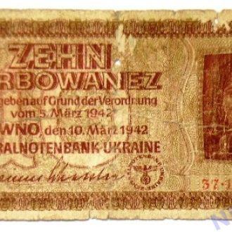 10 карбованцев 1942.