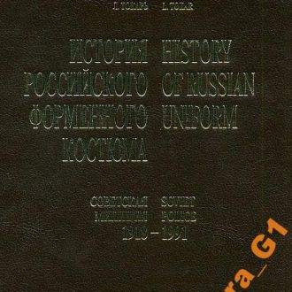 История форменного костюма - Сов.милиция - на CD