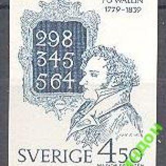 Швеция 1979 Валлин люди **