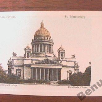 Россия С.-Петербург Исаакиевский собор ПК