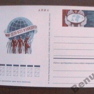 СССР 1973 ПК с ОМ Конгресс мир. сил
