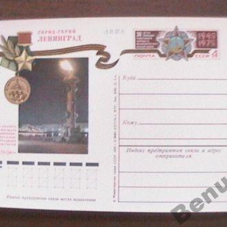 СССР 1975 ПК с ОМ Город-герой Ленинград