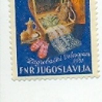 ЮГОСЛАВИЯ 1951