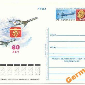1982 - ПК с ОМ - КБ им.Туполева А.Н. # 106