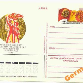 1982 - ПК с ОМ - Слет школьников # 105