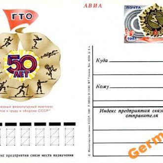 1981 - ПК с ОМ - 50 лет ГТО # 94