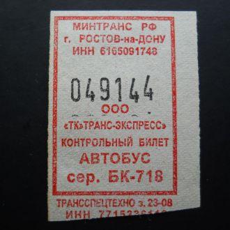 Проездной талон, билет, россия, Ростов-на-Дону.