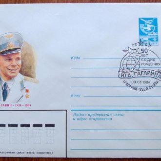 СССР ХМК СГ г.Гагарин 1984 космос