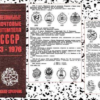 Почтовые штемпеля СССР 1973 - 1976 гг. - В.Якобс