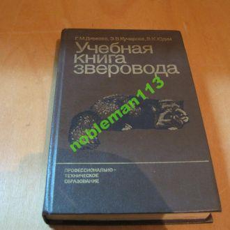 Учебник зверовода