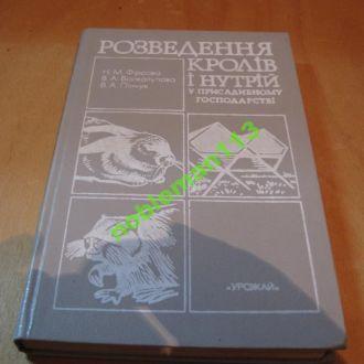 Розведення кролiв i нутрiй справочник разведение кролей