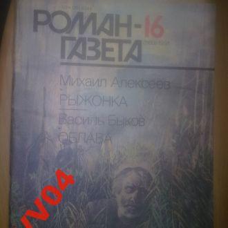 Роман-газета. Алексеев. Рыжонка.Быков. №16