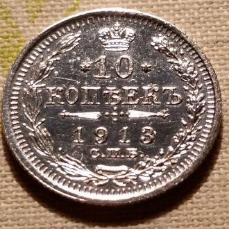 Россия 1913 10 копеек