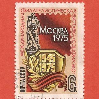 СССР гаш 1975 (0032)