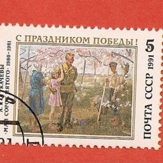 СССР гаш 1991 (0035)