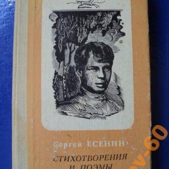 1982 Сергей Есенин. Стихотворения и поэмы.