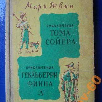 1985 . Марк Твен. Приключения Тома Сойера и Гекльб