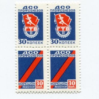 СССР 1970 ** НЕПОЧТОВАЯ СПОРТ ПРОФСОЮЗЫ