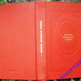 Русские народные сказки. Том-1. Серия: Классическая библиотека `Современника`