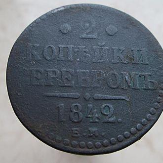 2 копейки серебром. 1842 год.