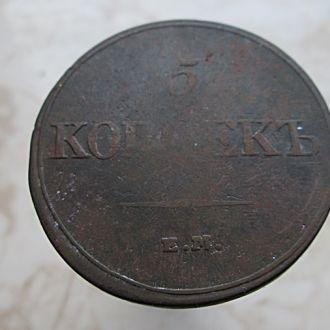 5 копеек 1832 год.Медь.Оригинал.