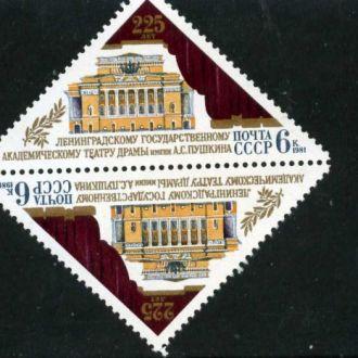 СССР,225 лет Ленинградскому театру драмы 1981год**