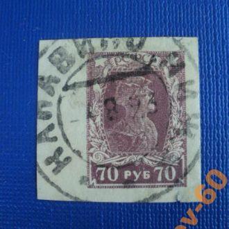 1923  Ст. Марка. б/з  . гаш.