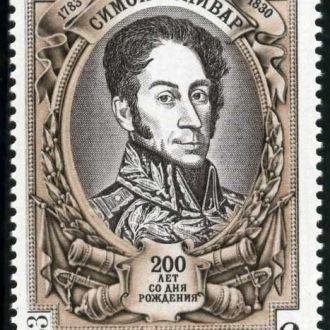 СССР,200 лет со дня рождения Симона Боливара1983**