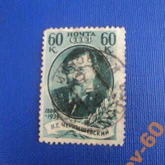 1939  Чернышевский . гаш.