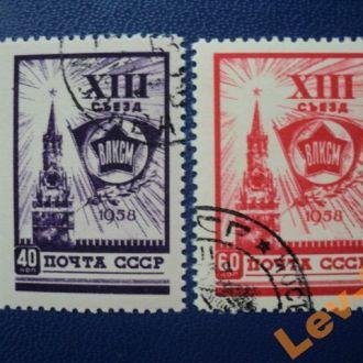 1958 13 Съезд ВЛКСМ. гаш.с клеем