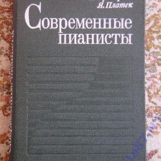 Григорьев Л. Платек Я. Современные пианисты.