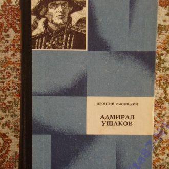 Раковский . Адмирал Ушаков.