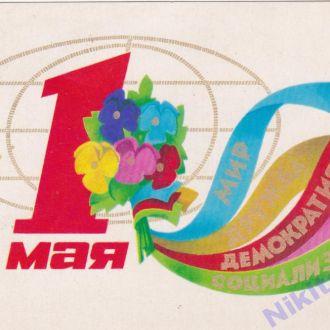 1976.1 Мая. Мир Дружба Демократия Социализм чистая