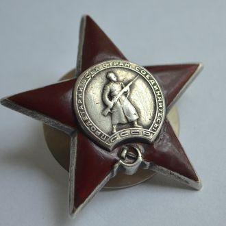 Орден Красной Звезды БОЕВОЙ (№ 6....)