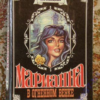 Бенцони. Марианна в огненном венке.