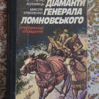 ДІАМАНТИ генерала Ломновського.