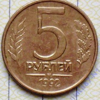 5 рублей 1992