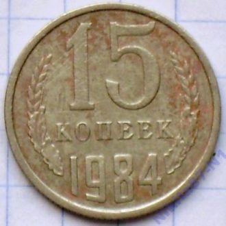 15 копеек 1984