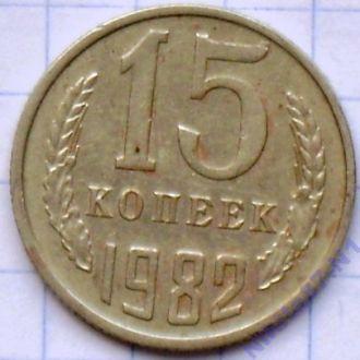 15 копеек 1982