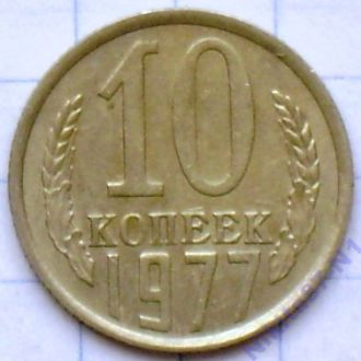 10 копеек 1977